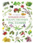 Книга Большой атлас лекарственных растений