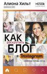 Книга Как раскрутить блог в Instagram. Лайфхаки, тренды, жизнь