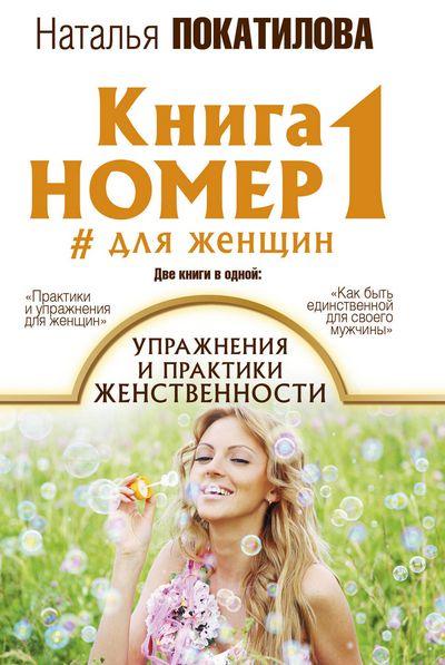 Купить Книга номер 1 # для женщин. Упражнения и практики женственности, Наталья Покатилова, 978-5-17-105762-6