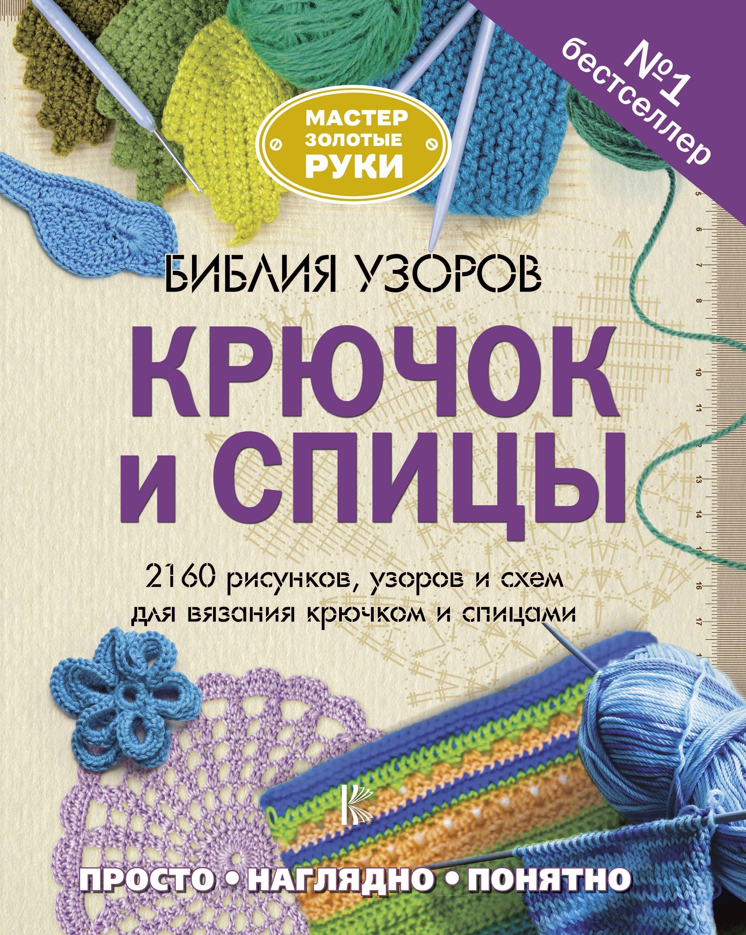 Купить Библия узоров. Крючок и спицы. 2160 рисунков, узоров и схем для вязания, 978-5-17-982740-5