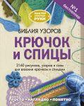 Книга Библия узоров. Крючок и спицы. 2160 рисунков, узоров и схем для вязания
