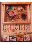 Книга Библия вязания на спицах