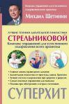 Книга Лучшие техники дыхательной гимнастики Стрельниковой