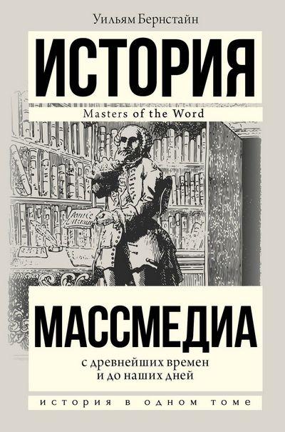 Купить Массмедиа с древнейших времен и до наших дней, Уильям Бернстайн, 978-5-17-087116-2