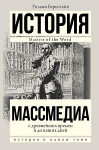 Книга Массмедиа с древнейших времен и до наших дней