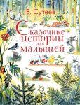 Книга Сказочные истории для малышей