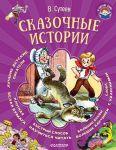 Книга Сказочные истории