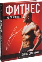 Книга Фитнес. Гид по жизни