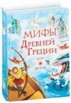 Книга Мифы Древней Греции для детей