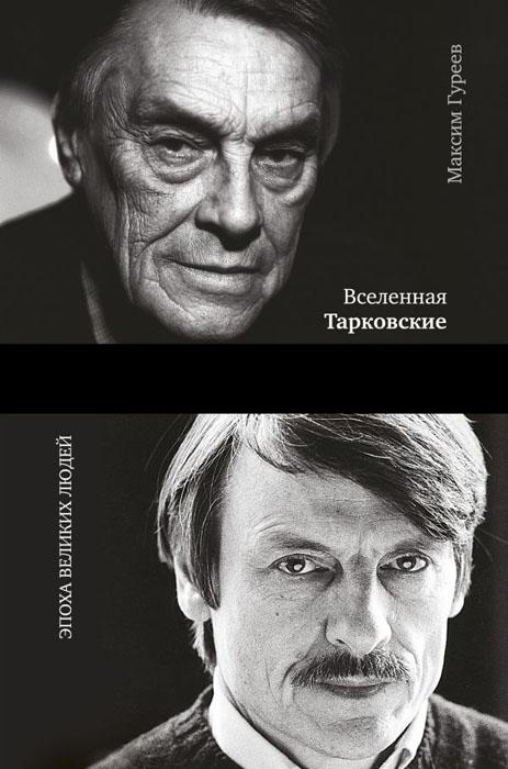 Купить Вселенная Тарковские: Арсений и Андрей, Максим Гуреев, 978-5-17-097670-6