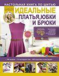 Книга Настольная книга по шитью. Идеальные платья, юбки и брюки
