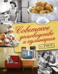 Книга Советское домоводство и кулинария по ГОСТу