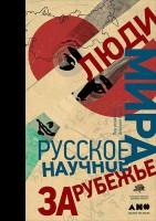 Книга Люди мира. Русское научное зарубежье
