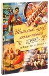 Книга Шашлык, плов, люля-кебаб по ГОСТу от Ташкента до Тбилиси