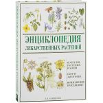 Книга Энциклопедия лекарственных растений