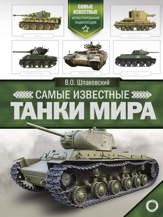 Купить Самые известные танки мира, Вячеслав Шпаковский, 978-5-17-099204-1