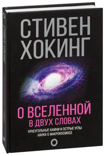 Купить О Вселенной в двух словах, Стивен Хокинг, 978-5-17-102307-2