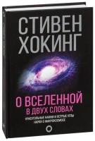 Книга О Вселенной в двух словах