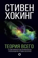 Книга Теория Всего