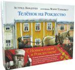 Книга Лучшие зимние истории Астрид Линдгрен (комплект из 4-х книг)