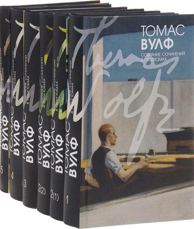 Купить Томас Вулф. Собрание сочинений в 5 томах (комплект из 6 книг), 978-5-4224-1077-4