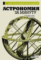 Книга Астрономия за минуту