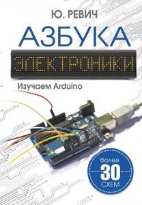 Книга Азбука электроники. Изучаем Arduino