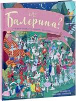 Книга Где балерина? Найдите балерину в прекрасных балетах