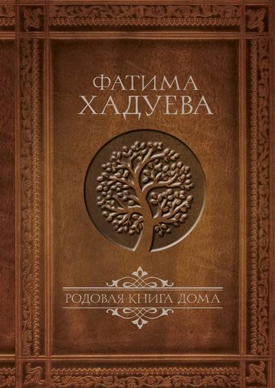 Купить Родовая книга дома, Фатима Хадуева, 978-5-17-105533-2
