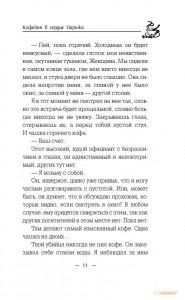фото страниц Кофейня (суперкомплект из 3 книг) #8