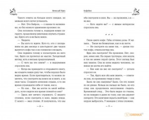 фото страниц Кофейня (суперкомплект из 3 книг) #9