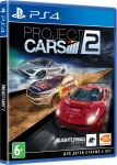 игра Project CARS 2 PS4