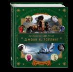 Книга Волшебный мир Джоан К. Роулинг. Фантастические существа