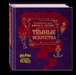 Книга Волшебный мир Джоан К. Роулинг. Темные искусства