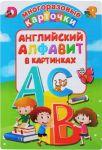 Книга Английский алфавит в картинках