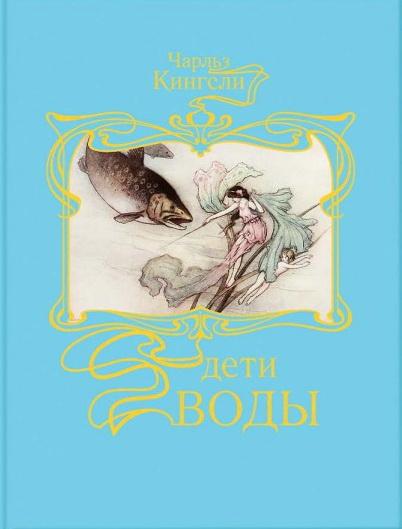 Купить Дети воды. Волшебная сказка для земных детей, Чарльз Кингсли, 978-5-4224-1226-6