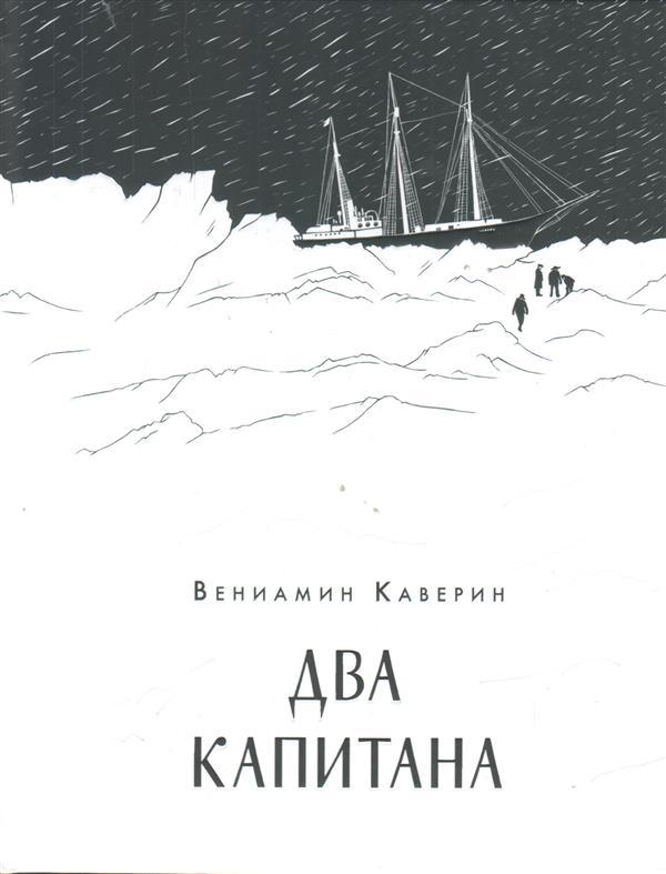 Купить Два капитана, Вениамин Каверин, 978-5-4335-0559-9