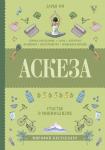Книга Аскеза. Счастье в минимализме