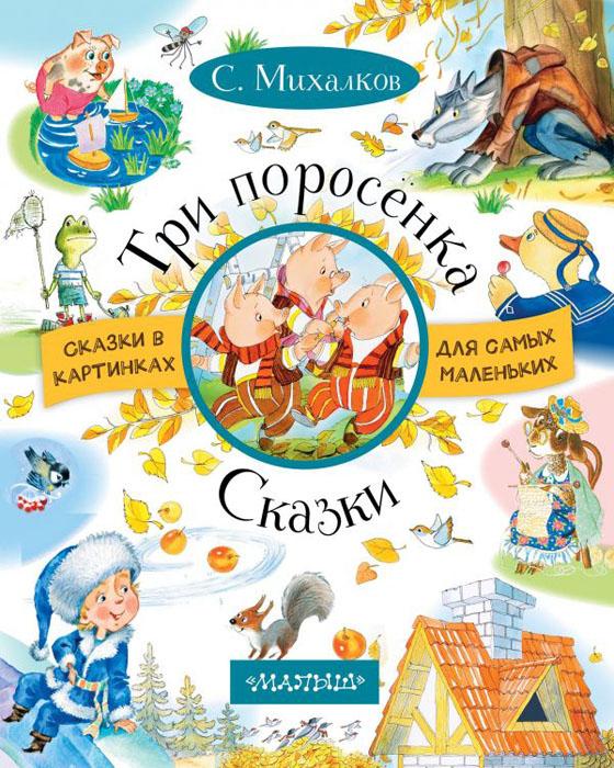 Купить Три поросенка. Сказки, Сергей Михалков, 978-5-17-983263-8