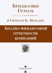 Книга Анализ финансовой отчетности компании