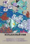 Книга Коралловый риф. Раскраска-антистресс для творчества и вдохновения