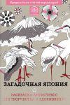 Книга Загадочная Япония. Раскраска-антистресс для творчества и вдохновения