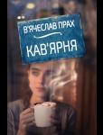 Книга Кав'ярня