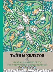 Книга Тайны кельтов. Раскраска-антистресс для творчества и вдохновения