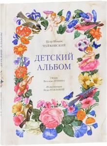 Книга Детский альбом