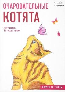 Книга Очаровательные котята. Рисуем по точкам