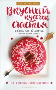 Книга Вкусный кусочек счастья. Дневник толстой девочки, которая мечтала похудеть. P. S. я сбросила запредельно много