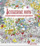 Книга Волшебные миры. Большой комплект раскрасок для вдохновения