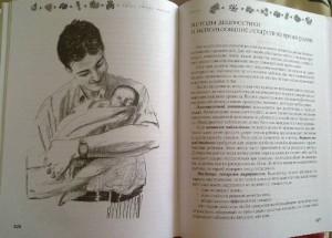 фото страниц Книга о гармоничной беременности. Я скоро стану мамой! #4