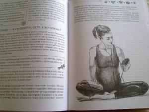 фото страниц Книга о гармоничной беременности. Я скоро стану мамой! #2
